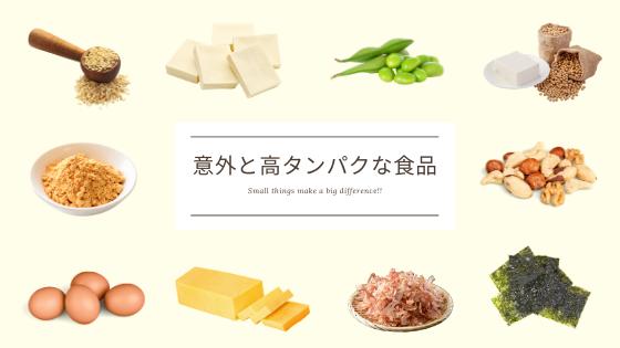 FM女性の健康シリーズ たんぱく質⑦ 〜意外と手軽で高タンパクな食品(1)〜